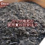 バーク堆肥の使用量の目安は?