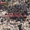 炭素(C)は土壌微生物のエネルギー源。