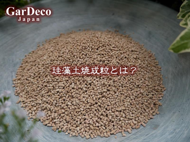 珪藻土焼成粒とは?