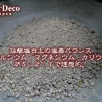 珪酸塩白土の塩基バランスが理想的な5:2:1だと気付く