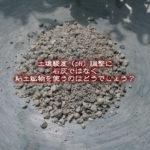 土壌酸度(pH)の調整に石灰ではなく粘土鉱物を使うというのはどうでしょう?