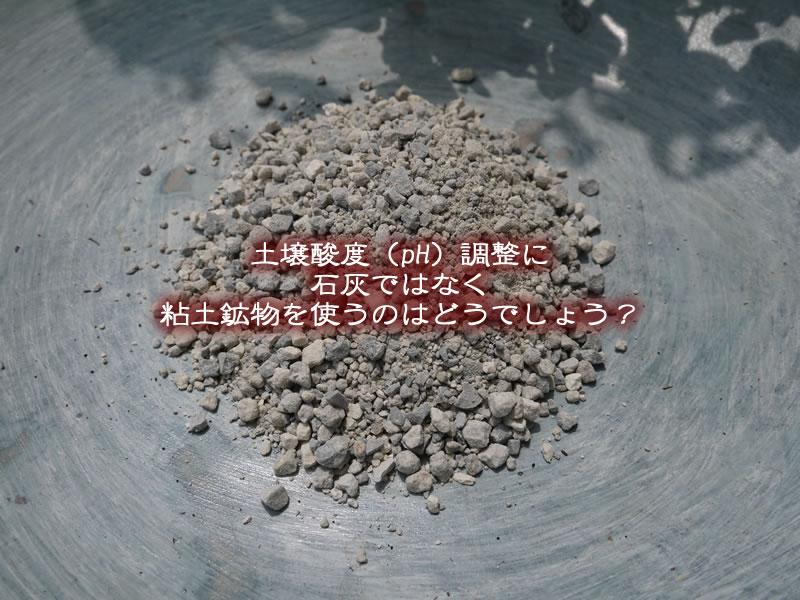 土壌酸度(pH)の調整に石灰ではなく粘土鉱物を使うのはどうでしょう?