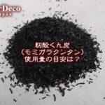 籾殻くん炭(もみがらくんたん)の使用量の目安は?