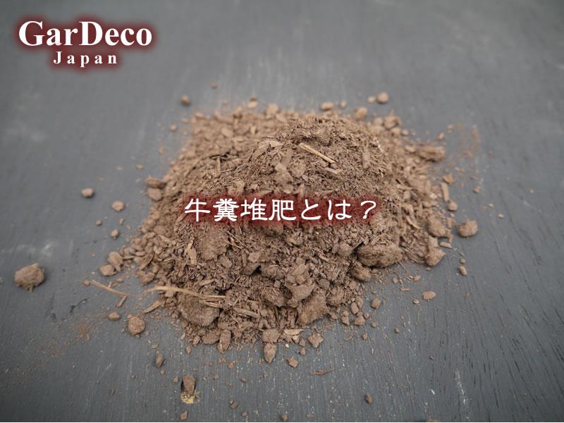 牛糞堆肥とは?成分や効果、使い方、完熟堆肥の見分け方について