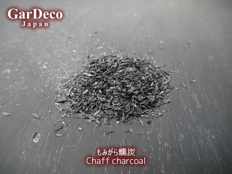 もみがら燻炭(Chaff charcoal)