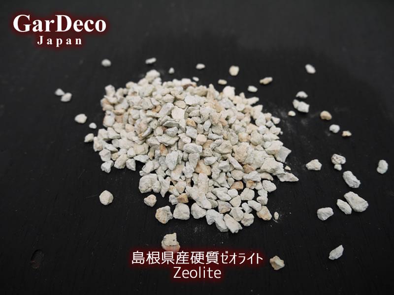 島根県産硬質ゼオライト(モルデナイト系ゼオライト)