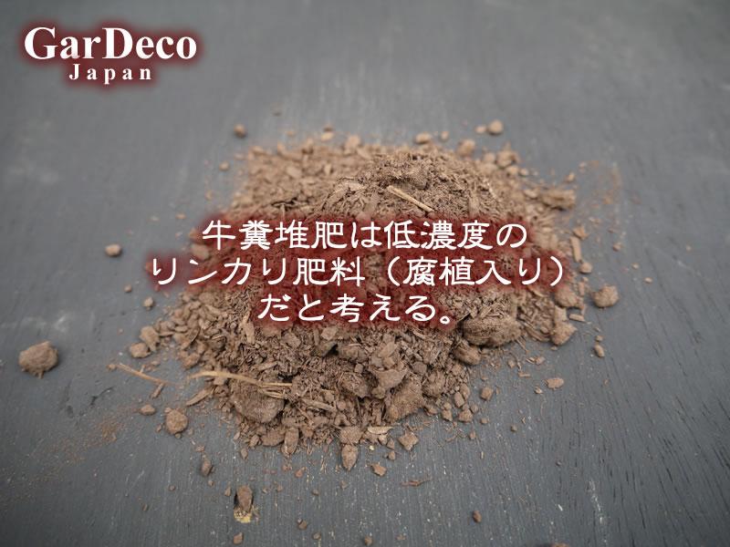 牛糞堆肥は低濃度のリンカリ肥料(腐植入り)だと考える