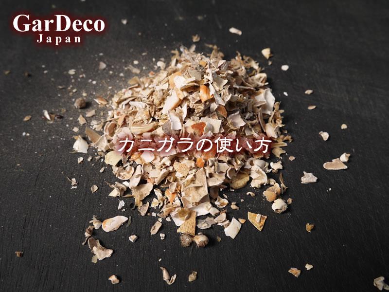 カニガラ(カニ殻肥料)の使い方~効果や使用量の目安は?~