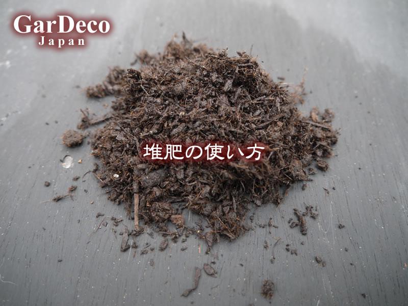 堆肥の使い方!~堆肥の種類やそれぞれの効果を解説します~