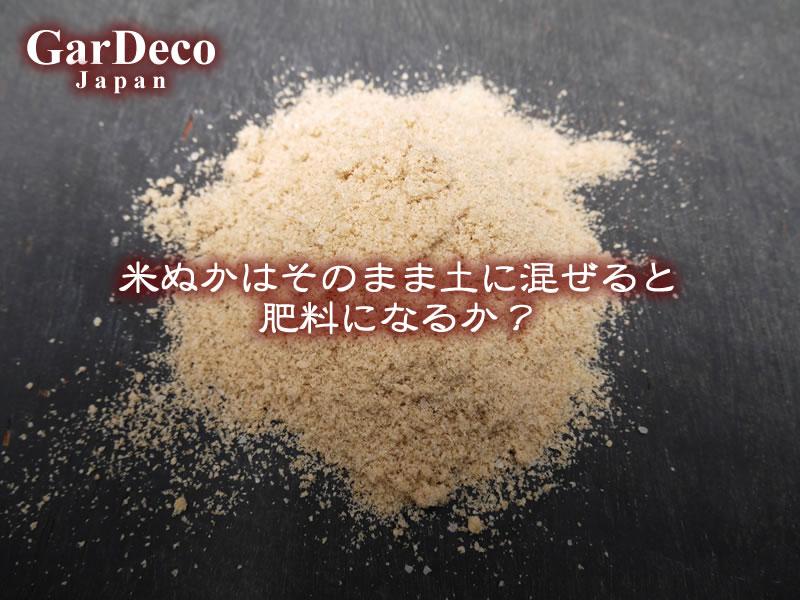 米ぬかはそのまま土に混ぜると肥料になるか?