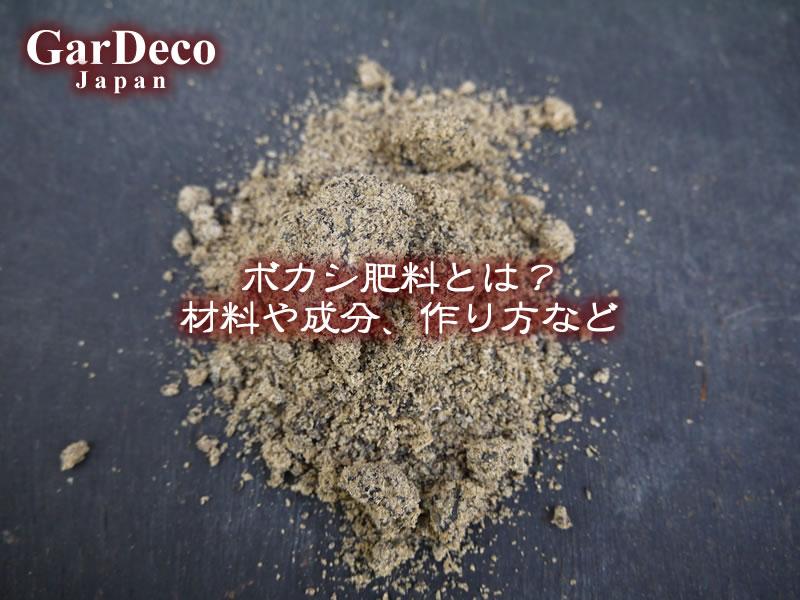 ぼかし肥料(ボカシ肥料)とは?~材料や成分、作り方など~
