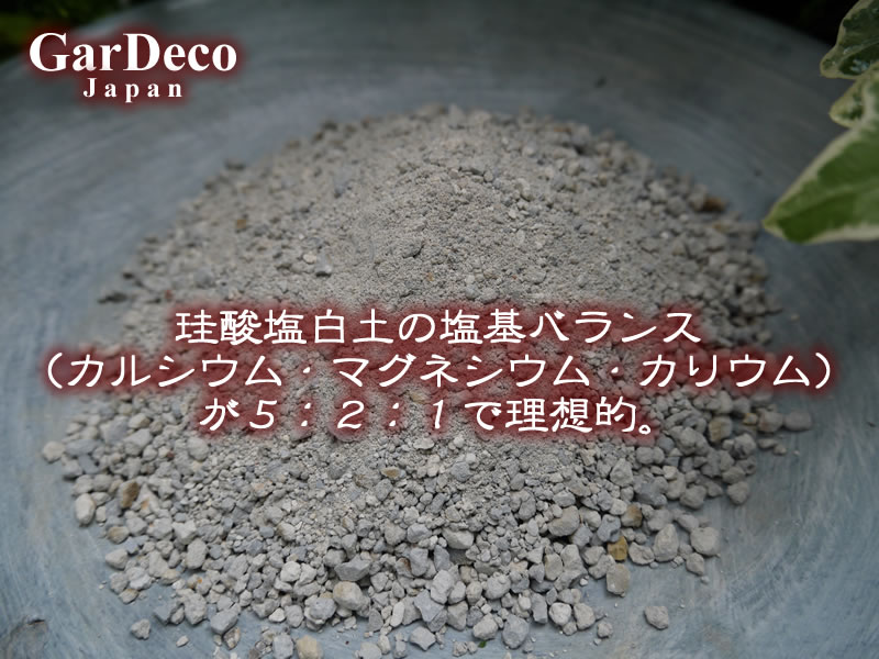珪酸塩白土(ミリオン)の塩基バランスが理想的な数値5:2:1になっている
