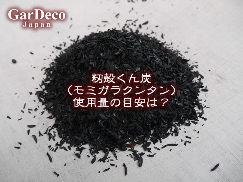 籾殻くん炭(モミガラクンタン)の使用量の目安は?