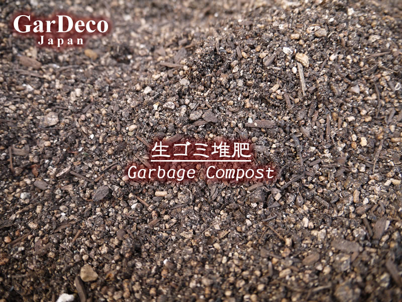 生ゴミ堆肥