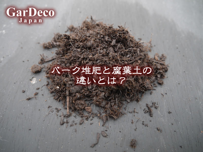 バーク堆肥と腐葉土の違いとは?